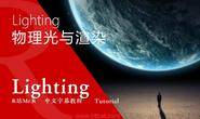 【R站译制】中文字幕《灯光宝典系列》物理光与渲染的原则 Lighting and Rendering 视频教程