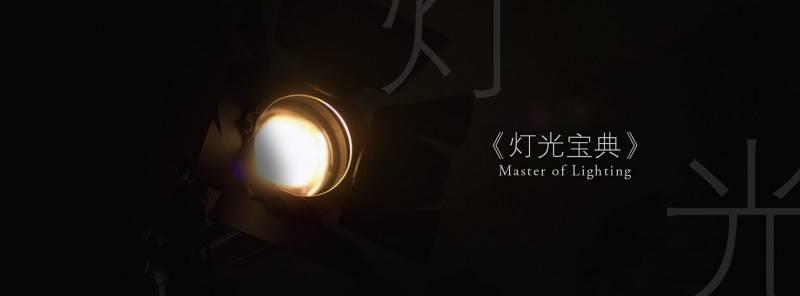 【R站译制】中文字幕《灯光宝典系列》深入理解灯光的秘密 CG&VFX 必修之一 (不断更新ing...) - R站 学习使我快乐! - 1