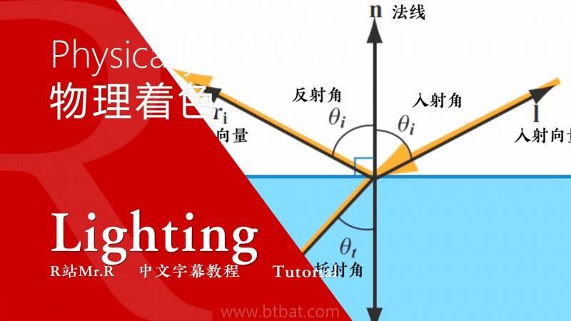 【R站译制】中文字幕《灯光宝典系列》材质物理着色基础理论与实践 Physic Shading 视频教程 - R站|学习使我快乐! - 1