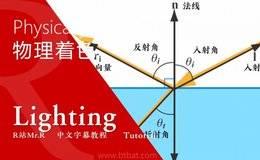 【R站译制】中文字幕《灯光宝典系列》材质物理着色基础理论与实践 Physic Shading 视频教程
