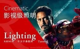 【R站译制】中文字幕《灯光宝典系列》影视级灯光照明技术 视频教程