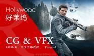 【R站译制】中文字幕 CG&VFX《好莱坞是如何运用CG的》Hollywood CG Technology by CNN  视频教程 免费观看