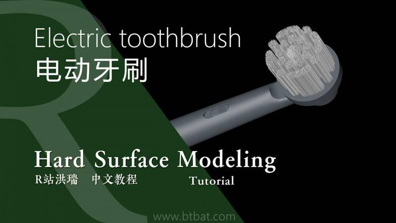【R站洪瑞】C4D建模教程:电动牙刷的刷头建模方法 - R站|学习使我快乐! - 1