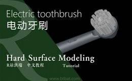 【R站洪瑞】C4D建模教程:电动牙刷的刷头建模方法