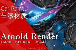 【VIP专享】中文字幕 C4D教程《Arnold5终极指南》车漆材质 Car Paint 视频教程