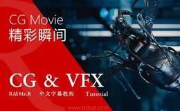 【R站译制】中文字幕 CG&VFX《10个让你蒙蔽的CG影视特效》CG Movie Moments 视频教程 免费观看
