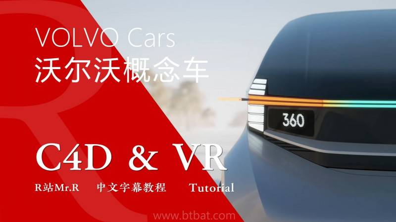 【VIP专享】中文字幕 C4D教程《运动图形Mograph》沃尔沃概念无人驾驶汽车 VR虚拟现实 商业案例解析 视频教程 - R站|学习使我快乐! - 1
