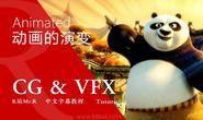 【R站译制】中文字幕 CG&VFX《CG是如何改变动画故事的》2D动画到3D的演变 Animated Storytelling 视频教程 免费观看