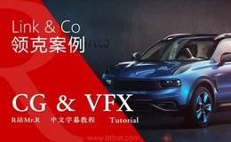 【VIP专享】中文字幕 C4D教程《运动图形Mograph》吉利领克 (Link&Co) SUV商业案例解析 视频教程