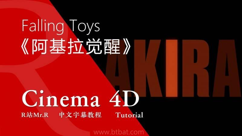 【曾神Zaoeyo&Ash Thorp】CG神作《阿基拉觉醒 AWAKEN AKIRA》幕后创作流程全解析 01.Falling Toys 中文字幕 视频教程 免费观看 - R站|学习使我快乐! - 1