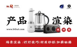 【啊豪Chenruihao】C4D教程 《Octane电商产品级渲染秘籍》教程 独家限时特惠预售… | R站×CGD丑工出品