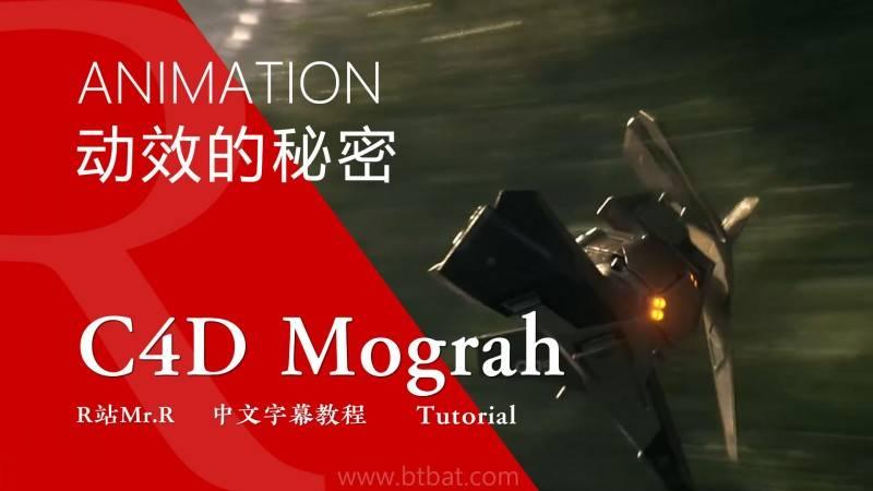 【R站译制】中文字幕 C4D教程《动画的秘密》光头大佬 教你掌握运动图形的要领 Animation Essentials 视频教程 免费观看 - R站|学习使我快乐! - 1