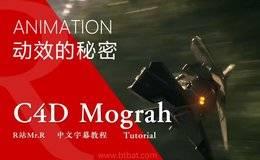 【R站译制】中文字幕 C4D教程《动画的秘密》光头大佬 教你掌握运动图形的要领 Animation Essentials 视频教程 免费观看
