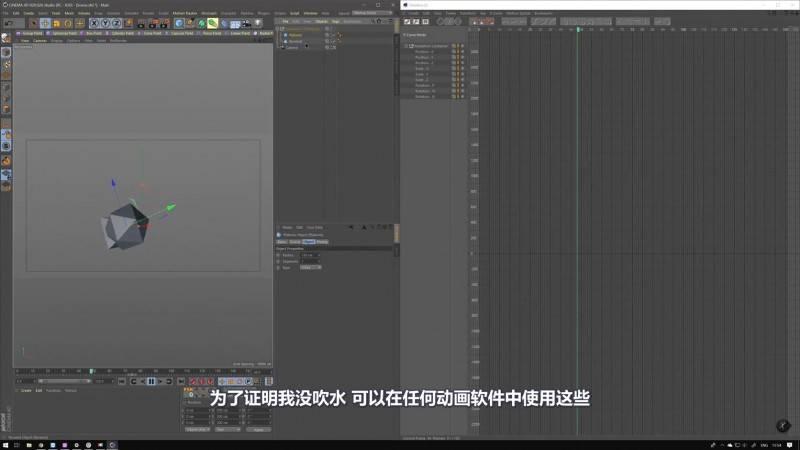 【R站译制】中文字幕 C4D教程《动画的秘密》光头大佬 教你掌握运动图形的要领 Animation Essentials 视频教程 免费观看 - R站|学习使我快乐! - 5