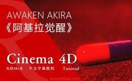 【曾神Zaoeyo&Ash Thorp】CG神作《阿基拉觉醒 AWAKEN AKIRA》幕后创作流程全解析 02.Pills 中文字幕 视频教程 免费观看