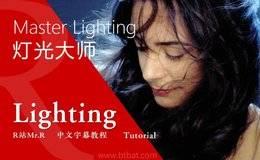 【R站译制】中文字幕《灯光宝典系列》人像布光大师 Master Lighting 视频教程