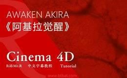 【曾神Zaoeyo&Ash Thorp】CG神作《阿基拉觉醒 AWAKEN AKIRA》幕后创作流程全解析 03.Fluid中文字幕 视频教程 免费观看