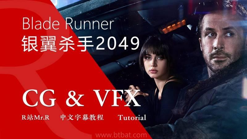 【R站译制】中文字幕 CG&VFX《银翼杀手2049》好莱坞科幻大片 幕后视效解析 Blade Runner 2049 视频教程 免费观看 - R站|学习使我快乐! - 1