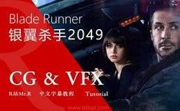 【R站译制】中文字幕 CG&VFX《银翼杀手2049》好莱坞科幻大片 幕后视效解析 Blade Runner 2049 视频教程 免费观看
