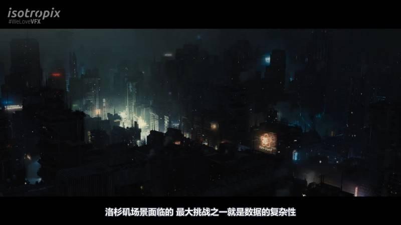 【R站译制】中文字幕 CG&VFX《银翼杀手2049》好莱坞科幻大片 幕后视效解析 Blade Runner 2049 视频教程 免费观看 - R站|学习使我快乐! - 8