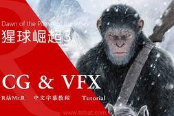 【R站译制】中文字幕 CG&VFX《猩球崛起3:终极之战》科幻大片 导演幕后视效解析 War for the Planet of the Apes 视频教程 免费观看