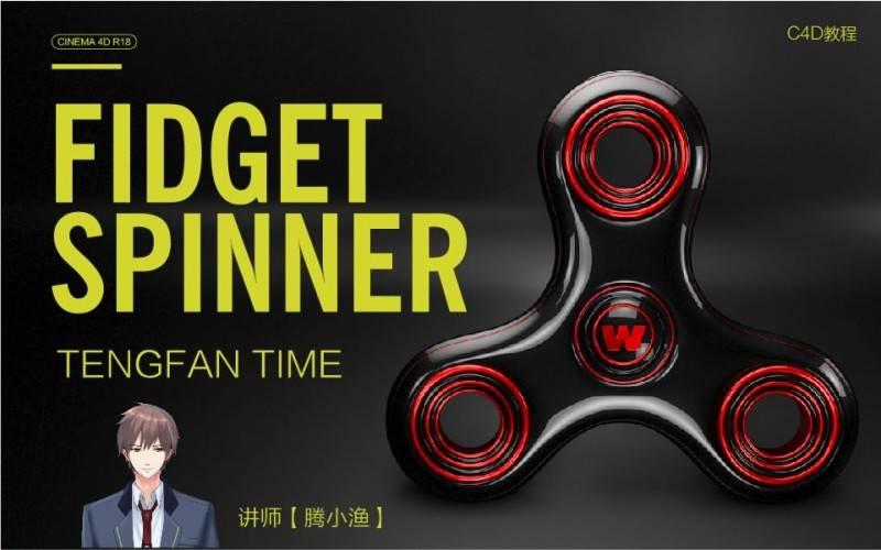 【腾小渔】C4D教程《指尖陀螺》建模 & C4D物理渲染 Fidget Spinner 视频教程 免费观看