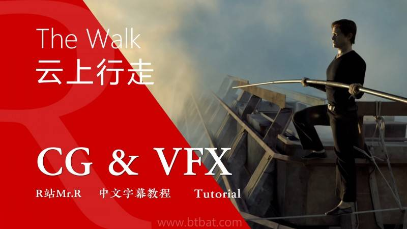 【R站译制】中文字幕 CG&VFX《云上行走》传记大片 幕后视效解析 The Walk 视频教程 免费观看 - R站|学习使我快乐! - 1