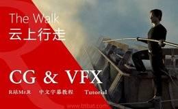 【R站译制】中文字幕 CG&VFX《云上行走》传记大片 幕后视效解析 The Walk 视频教程 免费观看