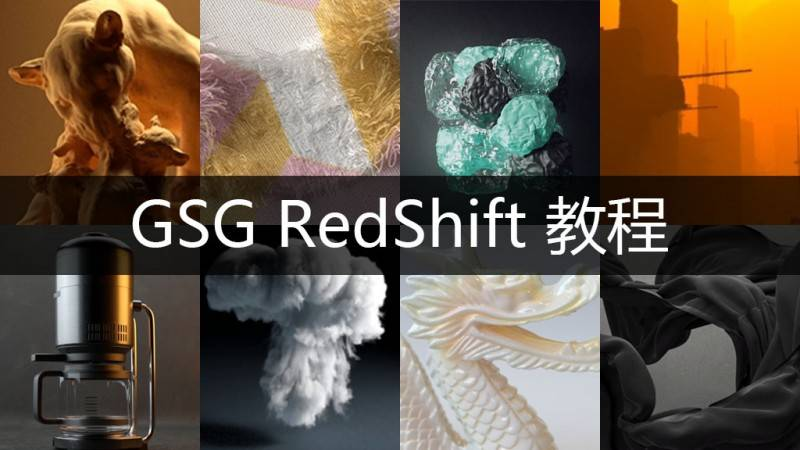 【C4DBA】中文字幕 C4D教程 《RedShift宝典》全面入门进阶指南 视频教程 免费观看 - R站|学习使我快乐! - 1