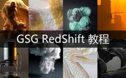 【C4DBA】中文字幕 C4D教程 《RedShift宝典》全面入门进阶指南 视频教程 免费观看