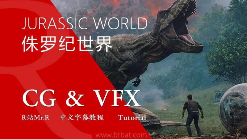 【R站译制】中文字幕 CG&VFX 《侏罗纪世界》工业光魔(ILM)幕后视效解析 JURASSIC WORLD 视频教程 免费观看 - R站|学习使我快乐! - 1