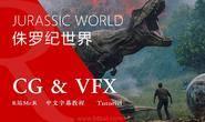 【R站译制】中文字幕 CG&VFX 《侏罗纪世界》工业光魔(ILM)幕后视效解析 JURASSIC WORLD 视频教程 免费观看
