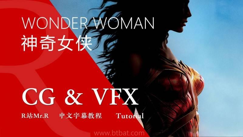 【R站译制】中文字幕 CG&VFX 《神奇女侠》DC 幕后视效解析 WONDER WOMAN 视频教程 免费观看 - R站|学习使我快乐! - 1