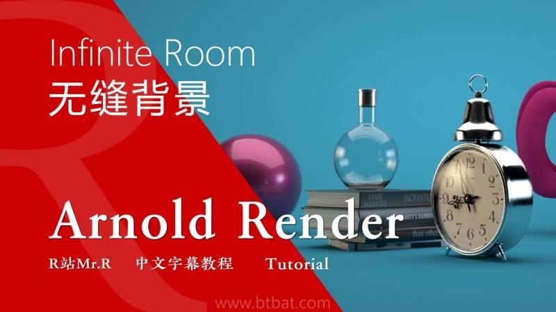 【R站译制】C4D教程《Arnold5 终极指南》无缝背景地面 Infinite Floor 免费观看 - R站|学习使我快乐! - 1