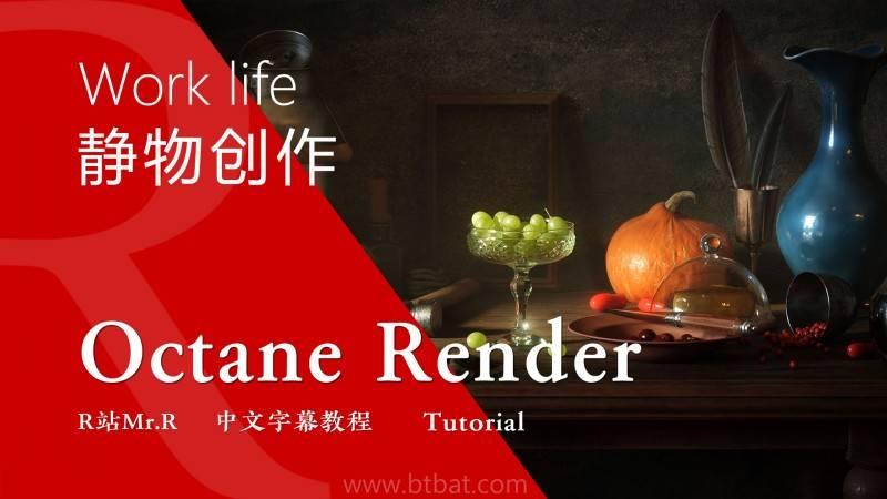【R站译制】中文字幕 C4D教程《Octane 渲染宝典2》现实主义静物画创作 Work Life 视频解析 视频教程 - R站|学习使我快乐! - 1