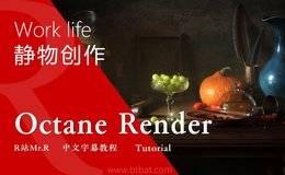 【R站译制】中文字幕 C4D教程《Octane 渲染宝典2》现实主义静物画创作 Work Life 视频解析 视频教程