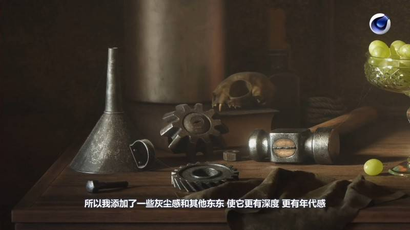 【R站译制】中文字幕 C4D教程《Octane 渲染宝典2》现实主义静物画创作 Work Life 视频解析 视频教程 - R站|学习使我快乐! - 8