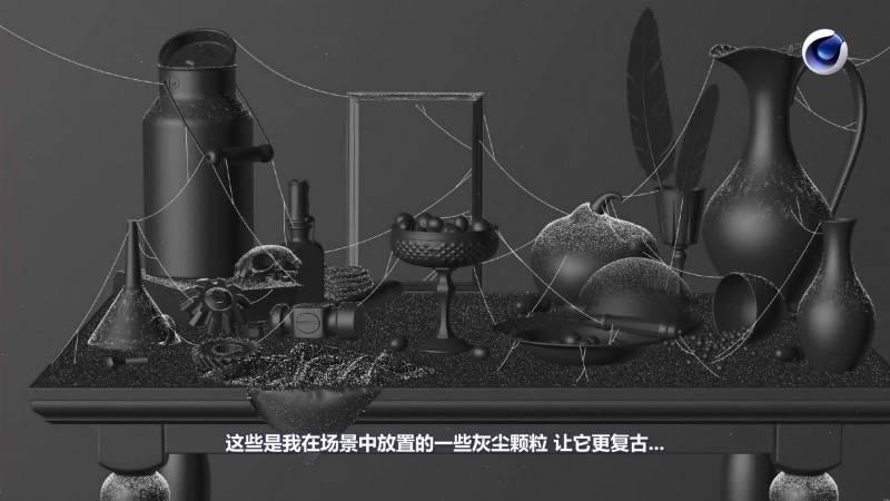 【R站译制】中文字幕 C4D教程《Octane 渲染宝典2》现实主义静物画创作 Work Life 视频解析 视频教程 - R站|学习使我快乐! - 12