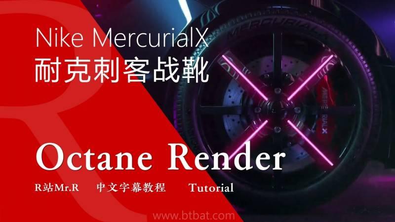 【R站译制】中文字幕 C4D教程《Octane 渲染宝典》第二季 耐克刺客战靴 Nike MercurialX Speed Remixed 视频解析 视频教程 - R站|学习使我快乐! - 1