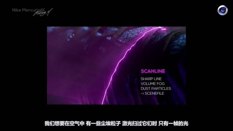 【R站译制】中文字幕 C4D教程《Octane 渲染宝典2》耐克刺客战靴 Nike MercurialX Speed Remixed 视频解析 视频教程 - R站|学习使我快乐! - 8
