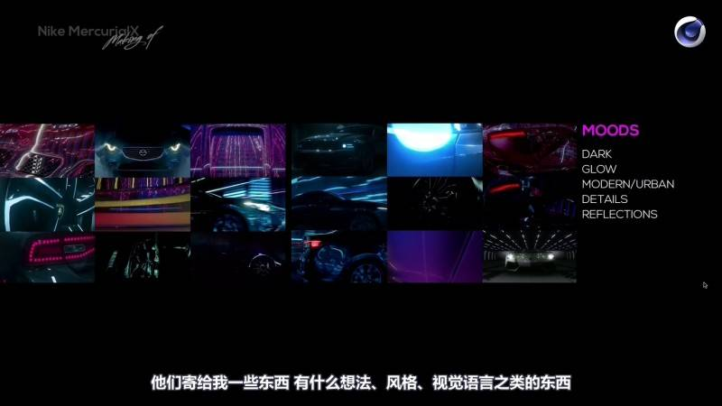 【R站译制】中文字幕 C4D教程《Octane 渲染宝典2》耐克刺客战靴 Nike MercurialX Speed Remixed 视频解析 视频教程 - R站|学习使我快乐! - 7