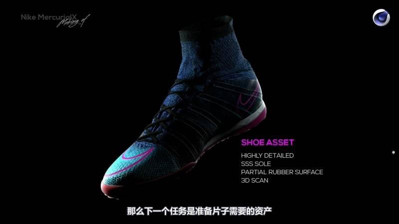 【R站译制】中文字幕 C4D教程《Octane 渲染宝典2》耐克刺客战靴 Nike MercurialX Speed Remixed 视频解析 视频教程 - R站|学习使我快乐! - 9
