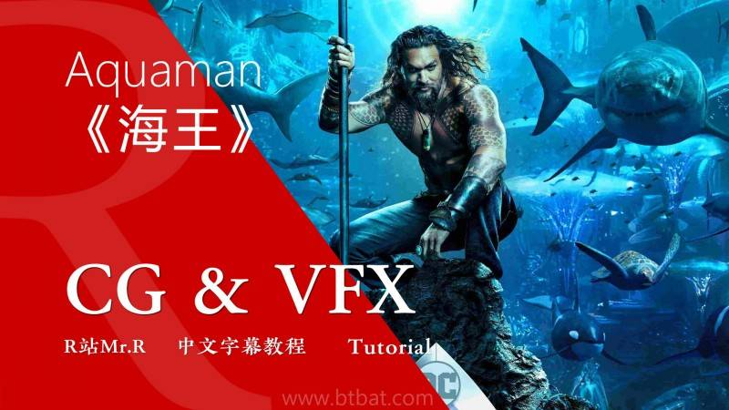 【R站译制】CG&VFX 《海王》DC大片 幕后解析 AquaMan 免费观看 - R站 学习使我快乐! - 1