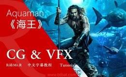 【R站译制】CG&VFX 《海王》DC大片 幕后解析 AquaMan 免费观看