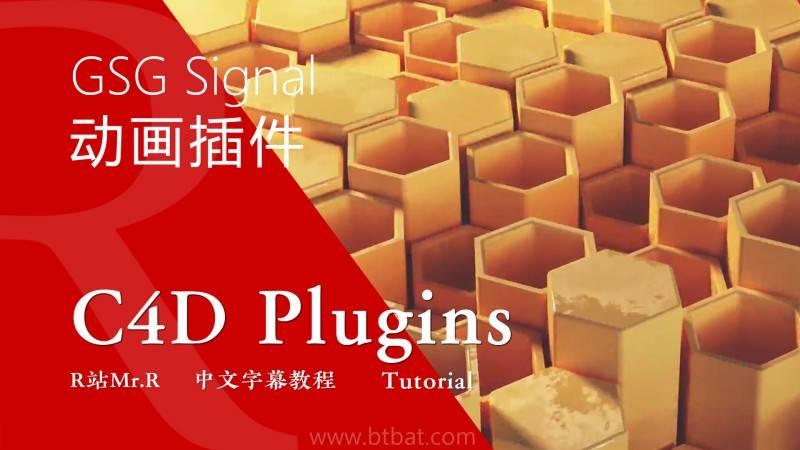 【R站蕼Two】C4D中文视频教程 灰猩猩 GSG Signal 动画脚本插件 快速上手指南(上) 免费观看 - R站|学习使我快乐! - 1