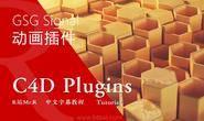 【R站蕼Two】C4D中文视频教程 灰猩猩 GSG Signal 动画脚本插件 快速上手指南(下) 免费观看