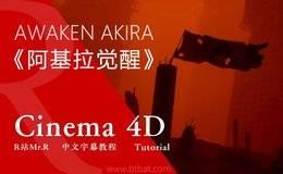 【曾神Zaoeyo&Ash Thorp】CG神作《阿基拉觉醒 AWAKEN AKIRA》幕后创作流程全解析 05.Flag 中文字幕 视频教程 免费观看