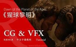 【R站译制】中文字幕 CG&VFX《猩球崛起:黎明之战》幕后视效解析 Dawn of the Planet of the Apes 视频教程 免费观看