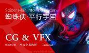 【R站译制】中文字幕 CG&VFX 《蜘蛛侠·平行宇宙》漫威&Sony影业联合大作 幕后视效解析 Spider Man- Into The Spider 视频教程 免费观看