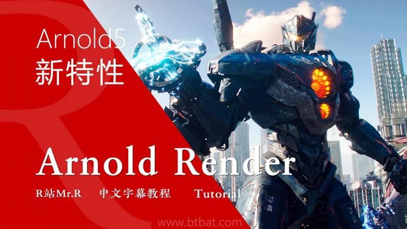 【R站译制】中文字幕 《Arnold5阿诺德渲染器终极指南》新特性介绍 来自Aronld开发总监 视频教程 免费观看 - R站|学习使我快乐! - 1